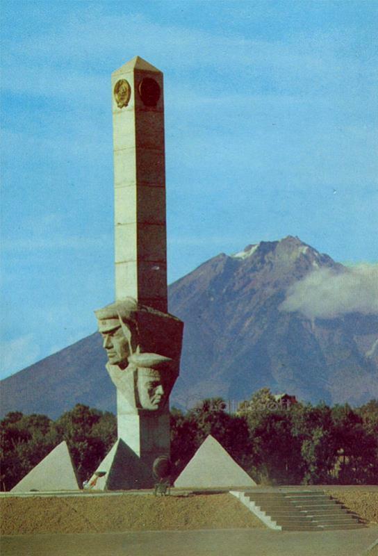 Петропавловск-Камчатский. Монумент Славы воинам-пограничникам, 1979 год