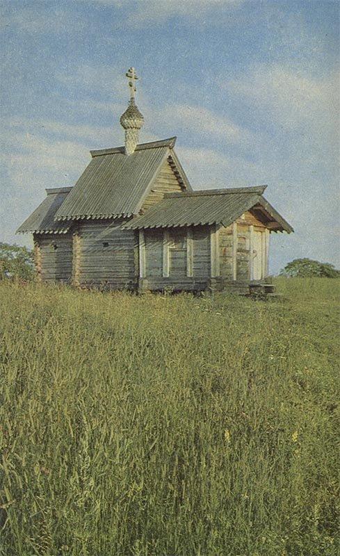 Кижи. Лазаревская церковь из Муромского монастыря. Ок. 1391 г, 1968 год