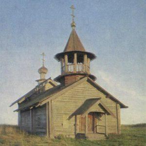 Chapel in the village Vasilievskaya XVIII century, in 1969