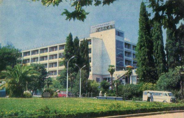 """Sochi. The hotel """"Caucasus"""", 1972"""