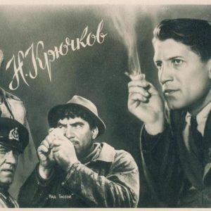 Nikolai Kryuchkov Afanasievich, 1959