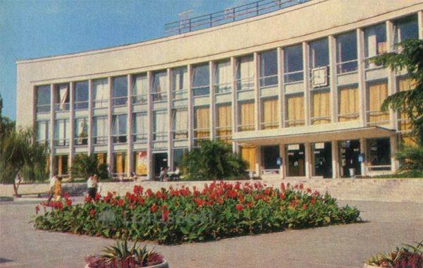 Сочи. Главпочтамт, 1972 год