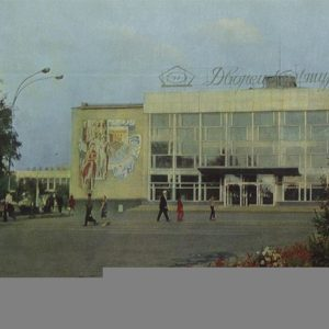 Novocherkassk. Palace elektrovagonostroitelnogo plant culture, 1973