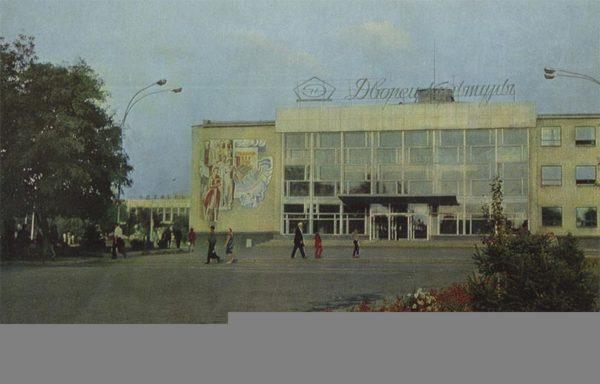 Новочеркасск. Дворец культуры электровагоностроительного завода, 1973 год