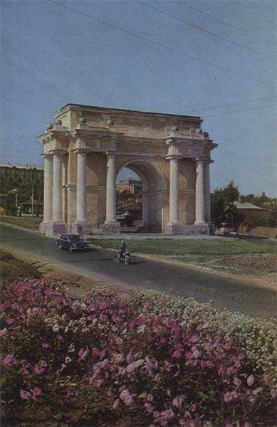 Новочеркасск. Триумфальная арка, 1973 год
