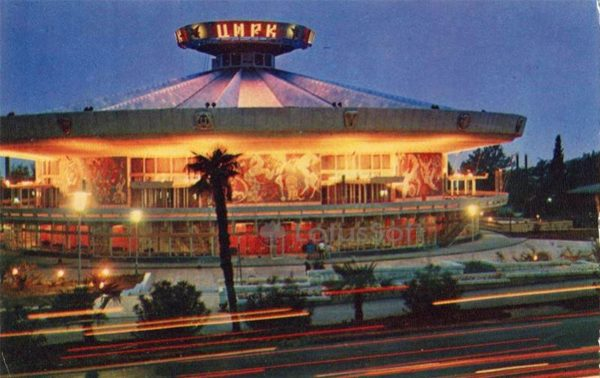 Sochi circus, 1974