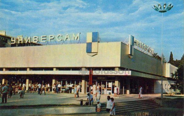 Supermarket, Sochi, 1974