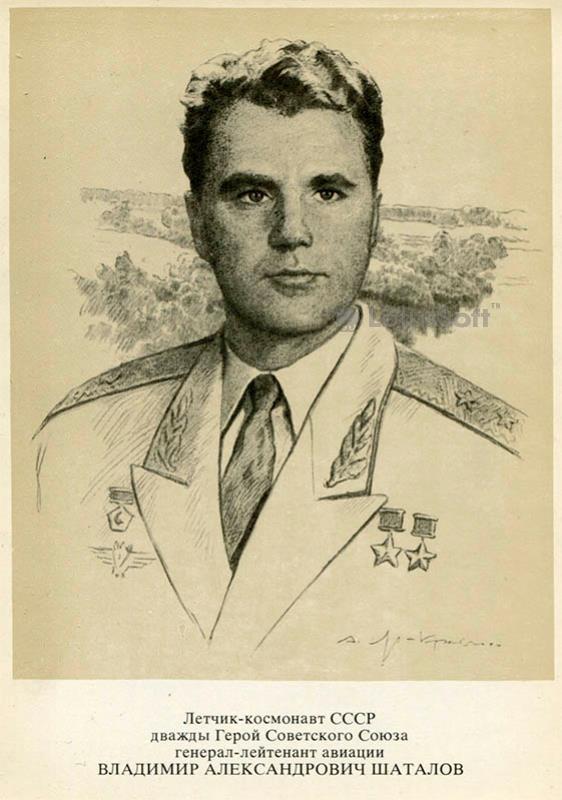 Шаталов Владимир Александровчи 1977 год