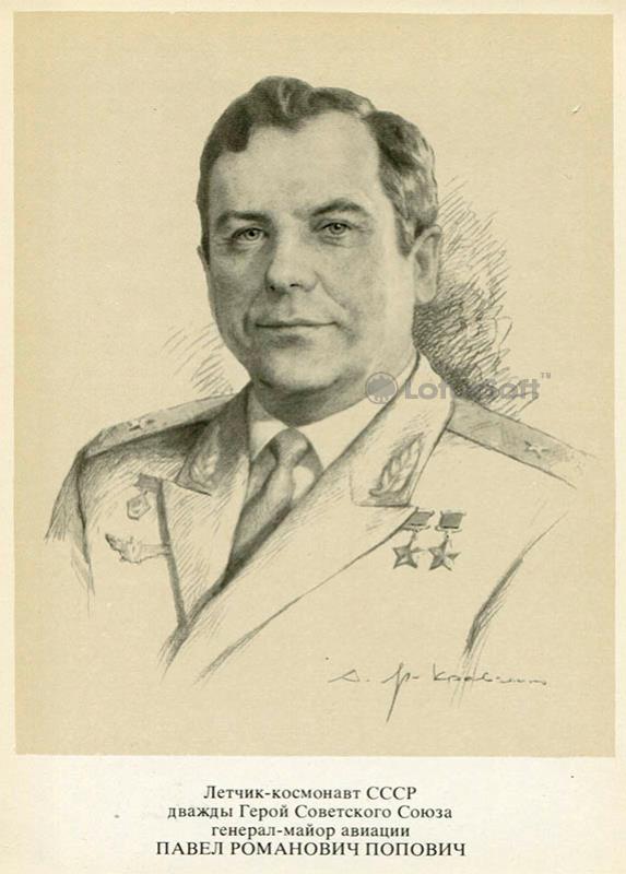 Попович Павел Романович 1977 год