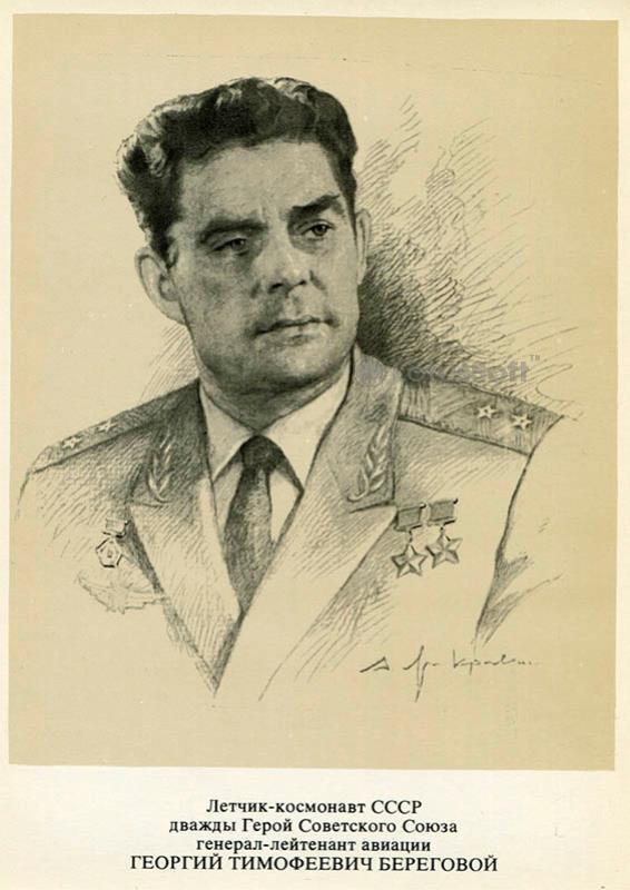 Береговой Георгий Тимофеевич 1977 год