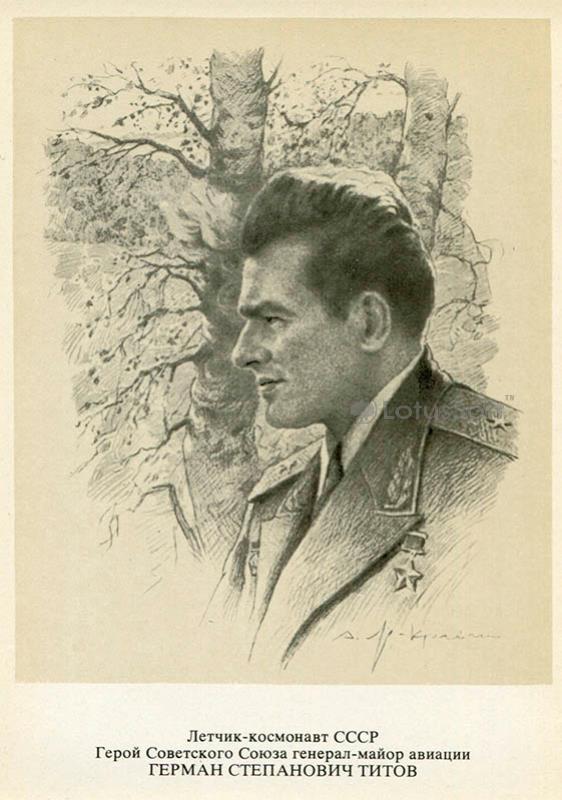 Титов Герман Степанович 1977 год