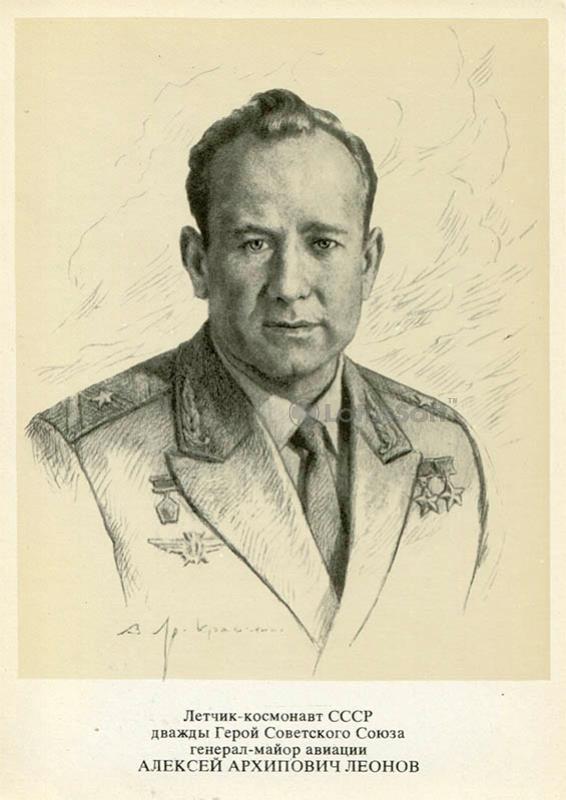 Леонов Алексей Архипович 1977 год