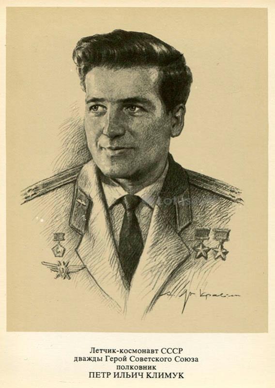 Климук Петр Ильич 1977 год