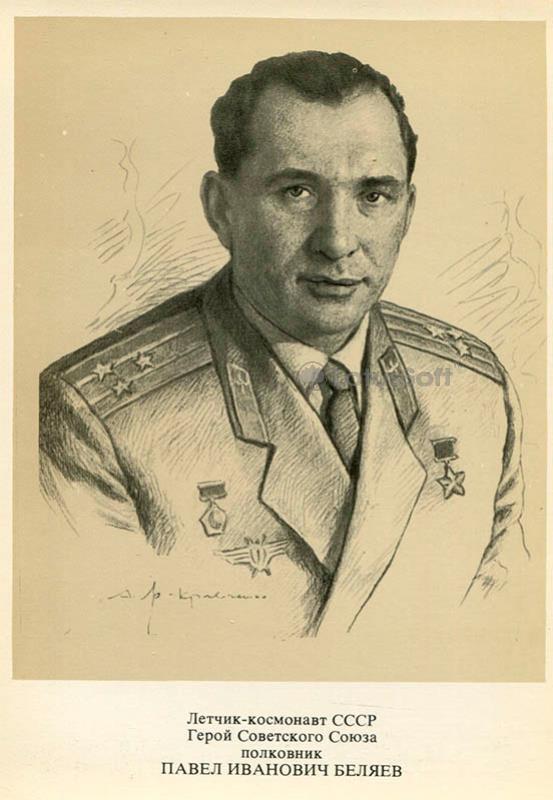 Беляев Павел Иванович 1977 год