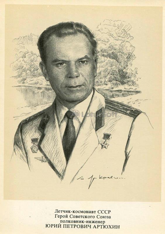 Артюхин Юрий Петрович 1977 год
