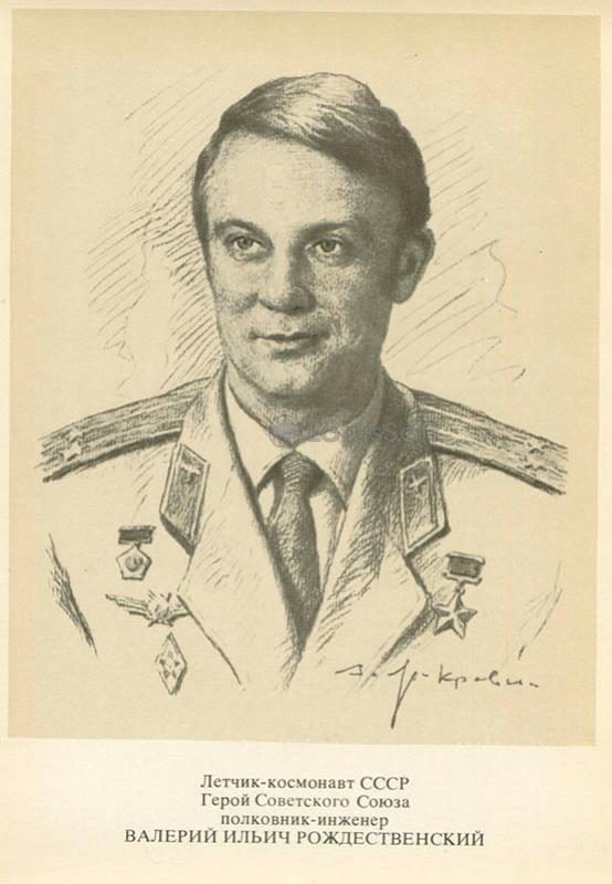 Рождественский Валерий Ильич 1977 год