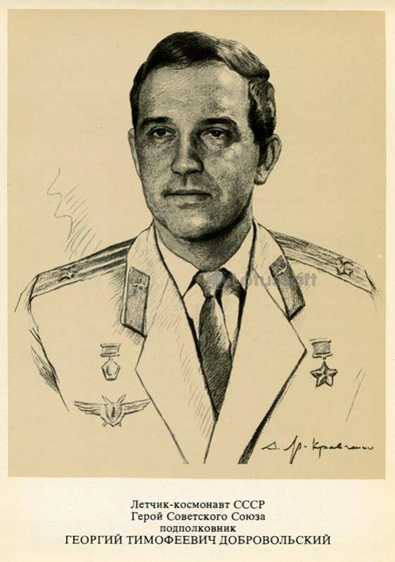 Добровольский Георгий Тимофеевич 1977 год