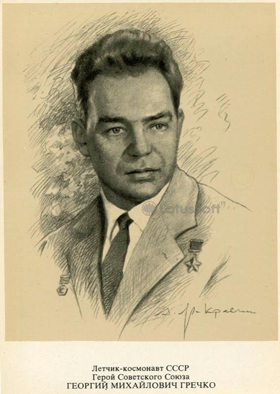 Гречко Георгий Михайлович 1977 год
