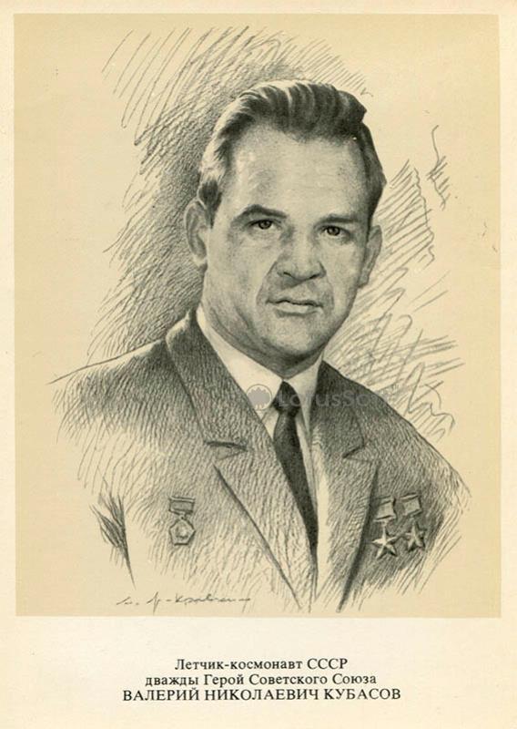 Кубасов Валерий Николаевич 1977 год
