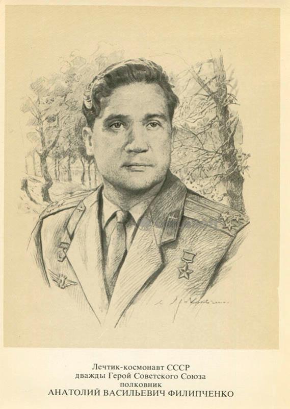 Филипченко Анатолий Васильевич 1977 год