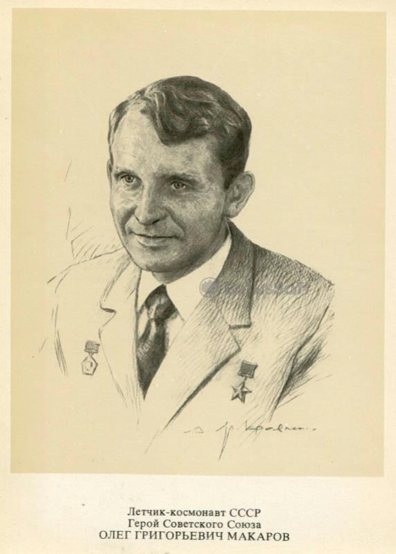 Макаров Олег Григорьевич 1977 год