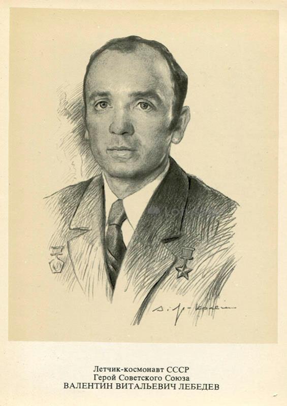 Лебедев Виталий Витальевич 1977 год