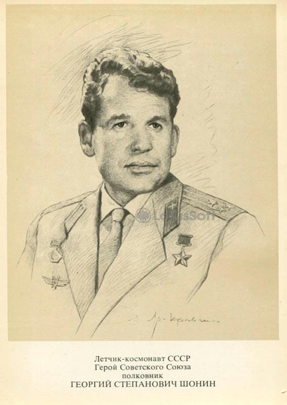 Шонин Георгий Степанович 1977 год
