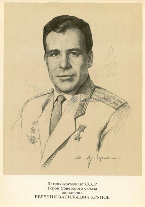 Хрунов Евгений Васильевич 1977 год