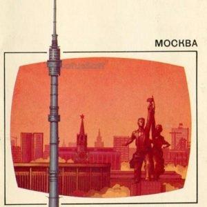 Телевизионная башня город Москва, 1988 год