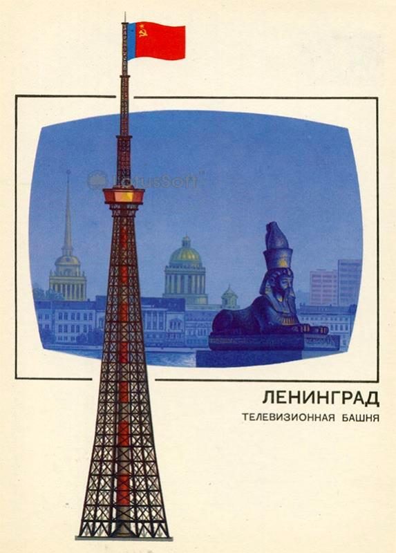 Телевизионные башня город Ленинград, 1988 год