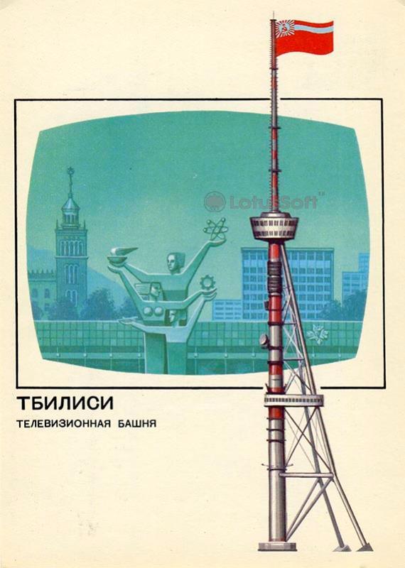 Телевизионные башня город Тбилиси, 1988 год