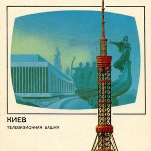 Телевизионные башня город Киев, 1988 год