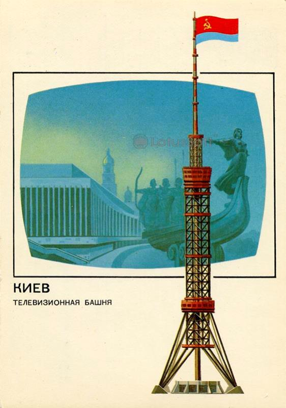 Television tower city Kyiv, 1988