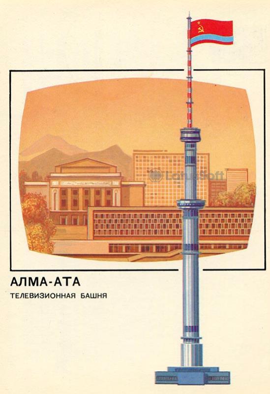 Телевизионные башня город Алма-Ата, 1988 год