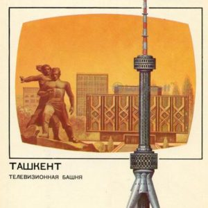 Телевизионные башня город Ташкент, 1988 год