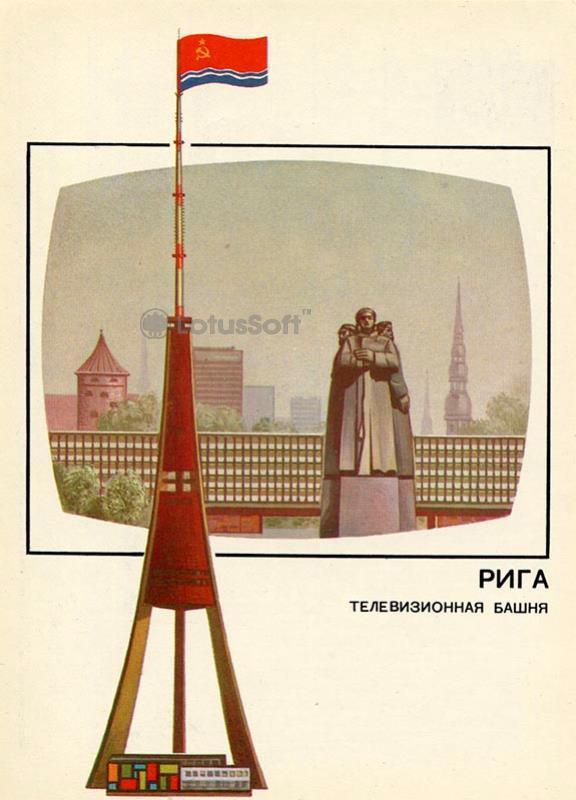 Телевизионные башня город Рига, 1988 год