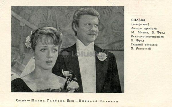 Сильва. Виталий Соломин, Жанна Глебова, 1982 год