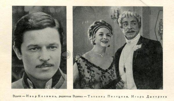 Сильва. Ивар Калнынь, татьяна Пилецкая, Игорь Дмитриев, 1982 год