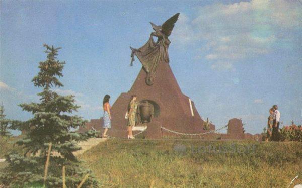 Памятник Славы в честь советских воинов 18-го стрелкового корпуса. Ворошиловоград, 1978 год