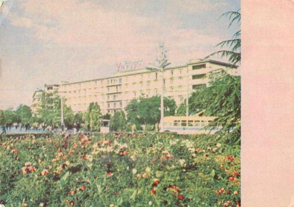 """Севастополь. Гостиница """"Украина"""", 1968 год"""