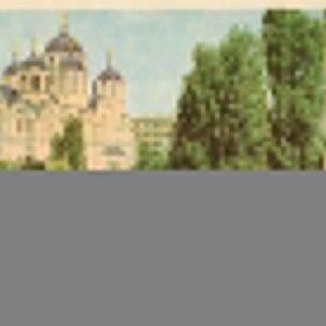 Киев. Владимирский собор, 1965 год