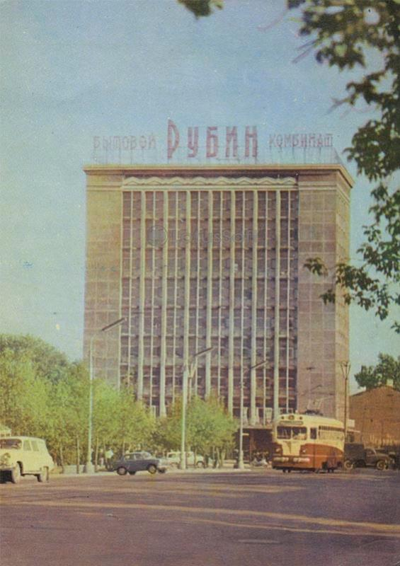 """Свердловск, бытовой комбинат """"Рубин"""", 1967 год"""