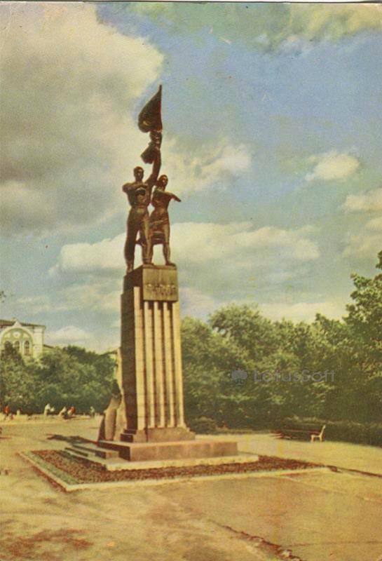Свердловск, памятник комсомолу Урала, 1967 год