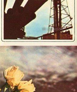 Нефтяные камни. Новая буровая (1975 год)