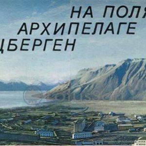Svalbard, 1978