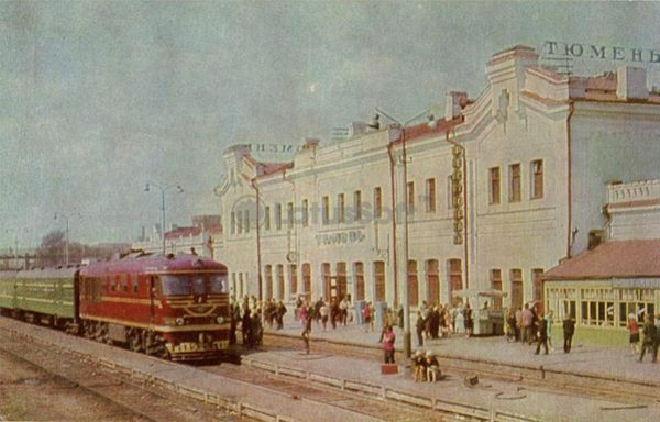 Железнодорожный вокзал. Тюмень, 1969 год