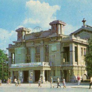 Городской театр им. А.С. Пушкина. Евпатория, 1976 год