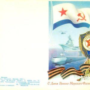 С днем военно-морского флота СССР, 1982 год