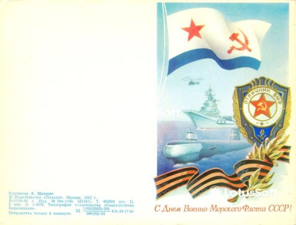 On the day of the Navy of the USSR, 1982