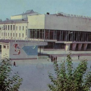 """House of Culture """"Contemporary"""", 1974"""
